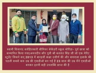 Amandeep Kaur -The First Youngest SDO of Samrala Area (Punjab)