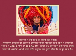 Biggest Turban tied by Vidya Bharati alumni from Rajasthan