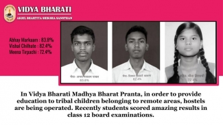 Students From Tribal Areas Score Good Result In Board Exam