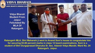 Vidya Bharati Student From Jaipur Felicitated By MLA Of Ratangarh