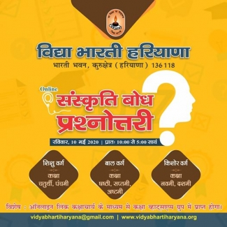Online #Sanskrit_Bodh_Questionary  for Students