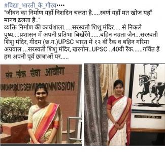Namrata Jain Scores 12 Rank and Garima Aggarwal Scores 40 Rank in UPSC 2018 finals