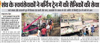 Vidya Bharati volunteers helps Army in the burning train