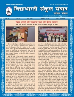Sankul Samvad March 2019