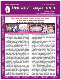 Sankul Samvad April 2018