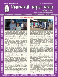 Sankul Samvad January 2019