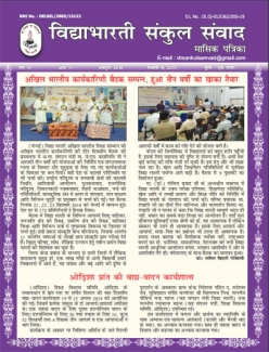Sankul Samvad October 2018
