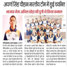 Aparna Singh Chauhan selected in Asian Youth Netball Championship 2019